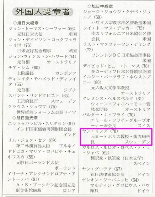 リンデ先生受勲新聞朝日2013、11,3