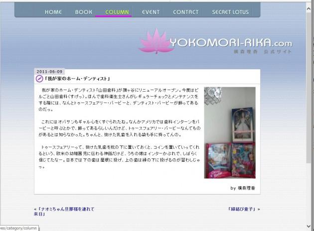横森理香ブログページ