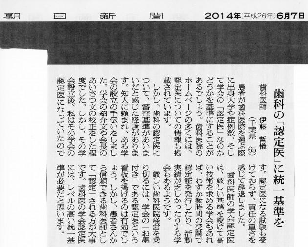 朝日新聞社説2014,6,7認定